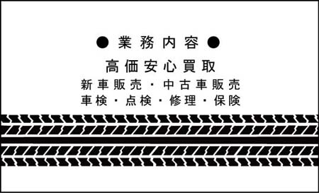 名刺裏面 UR-5