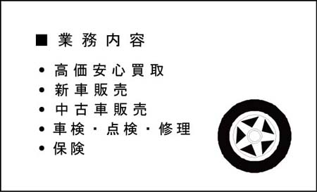 名刺裏面 UR-6