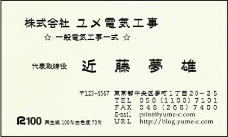 再生紙名刺 AA-13-R100 白色度70%