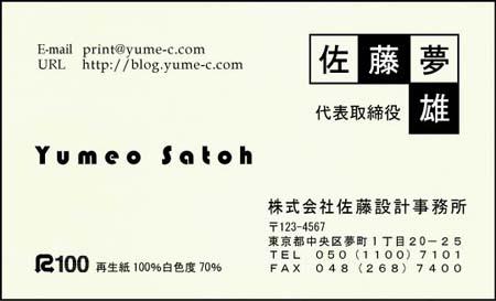 再生紙名刺 AA-15-R100白色度70%