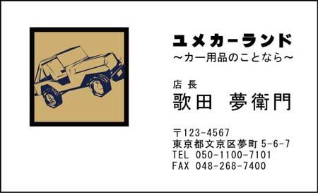 車名刺 KM-5