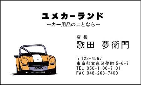 車名刺 KM-6