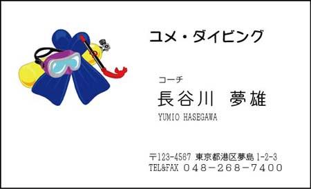 ダイビング名刺 DS-2