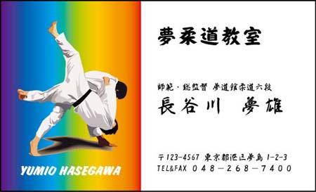 柔道名刺 DS-5
