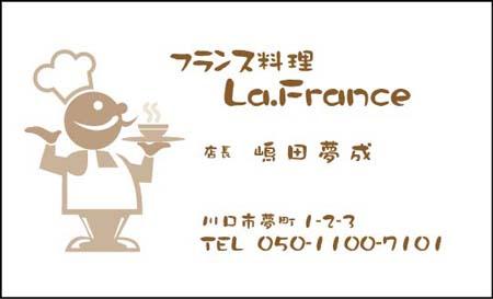飲食店名刺 『フランス料理』 WA-1