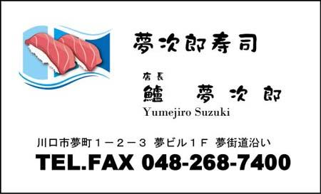 飲食店名刺 『寿司』 WA-2