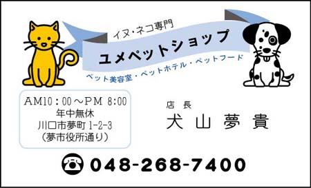 ペットショップ名刺 PS-2