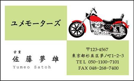 バイク名刺 SB-60