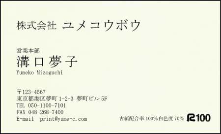 再生紙名刺● 再生紙100% 白色度70% AA-16-R100