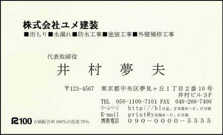 再生紙名刺 AA-17-R100白色度70%