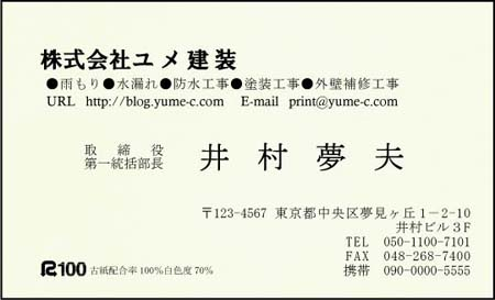 再生紙名刺 AA-18-R100白色度70%