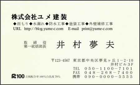 再生紙名刺 AA-19-R100白色度70%