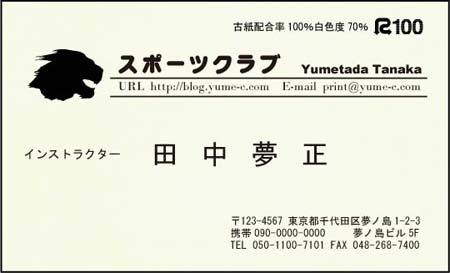 再生紙名刺 AA-20-R100白色度70%