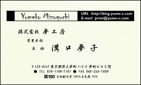 再生紙名刺 AA-23-R100白色度70%