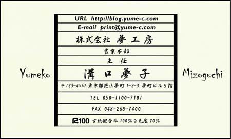 再生紙名刺 AA-24-R100白色度70%