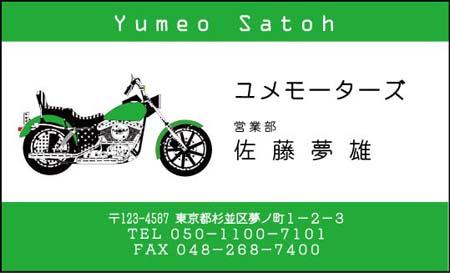 バイク名刺 SB-61
