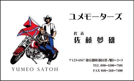 バイク名刺 SB-63