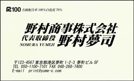 再生紙名刺 AA-27