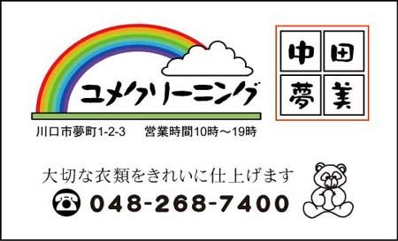 クリーニング名刺 PS-3