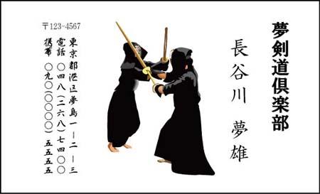 剣道名刺 DS-14