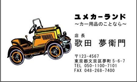 車名刺 KM-7