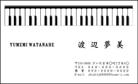 キーボード名刺 PI-21