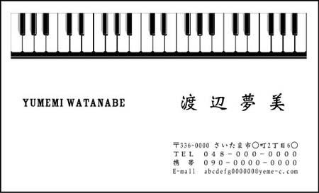 キーボード名刺 PI-22