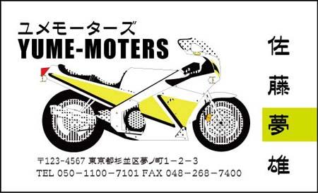 バイク名刺 SB-65