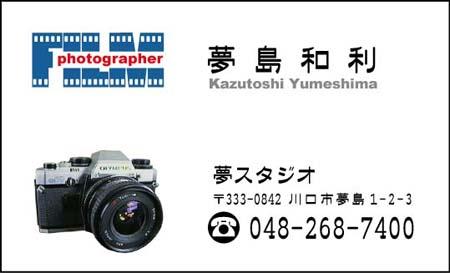 カメラマン名刺 PS-4
