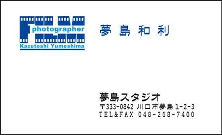 カメラマン名刺 PS-5