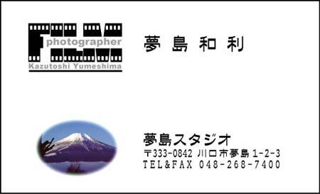 カメラマン名刺 PS-6
