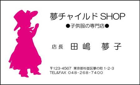 子供服ショップ名刺 PS-7