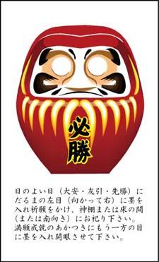 だるま名刺 DA-3