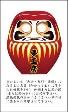だるま名刺 DA-4