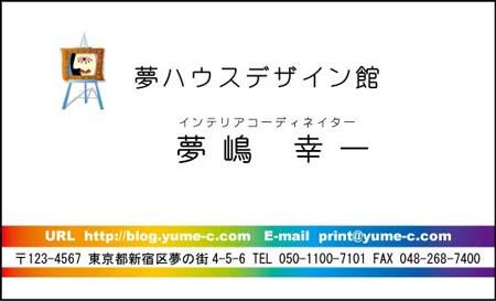 ビジネス名刺 ロゴ入り BS-18