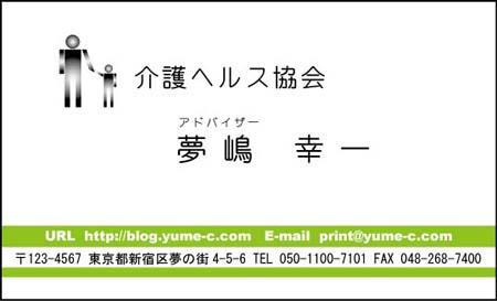 ビジネス名刺 ロゴ入り BS-19