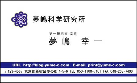 ビジネス名刺 ロゴ入り BS-22