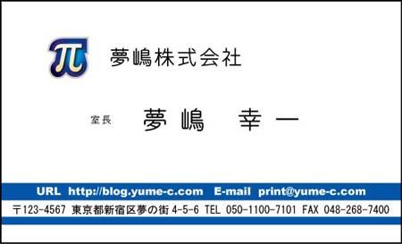 ビジネス名刺 ロゴ入り BS-26