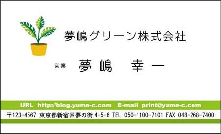 ビジネス名刺 ロゴ入り BS-30