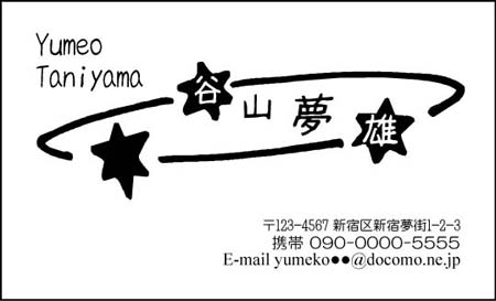プライベート名刺 SJ-6