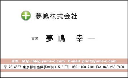 ビジネス名刺 ロゴ入り BS-37
