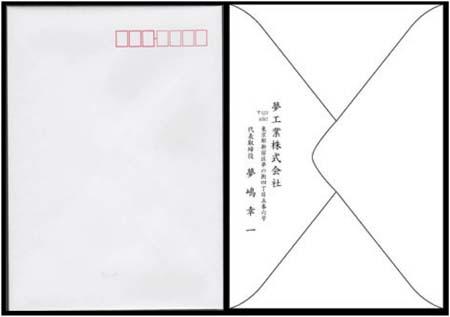 洋2封筒 Y2WBS-1