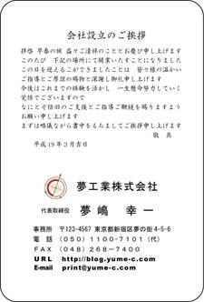 案内状・挨拶状 単カード TTBS-2