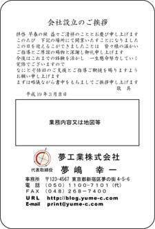 案内状・挨拶状 単カード TCBS-2