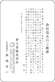 案内状・挨拶状 単カード T3BS-2