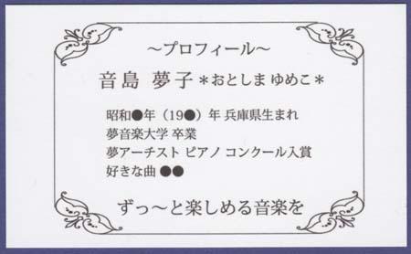こだわり名刺台紙−絹目裏面