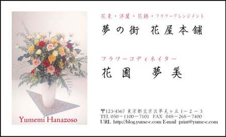花名刺 HN−31