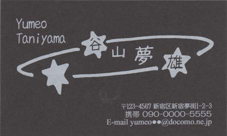 黒名刺 BKSJ-6
