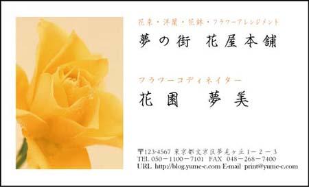花名刺 HN−33
