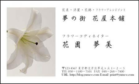 花名刺 HN−35